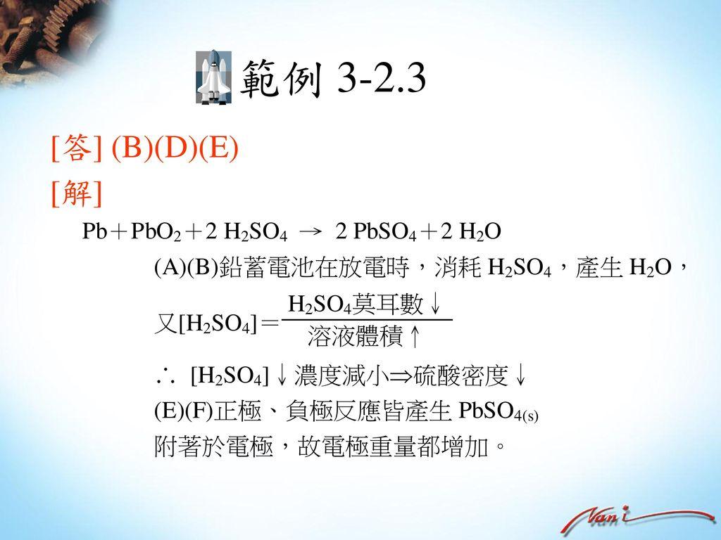 範例 3-2.3 [答] (B)(D)(E) [解]